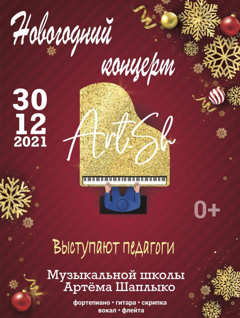 Онлайн-концерт АртГранд