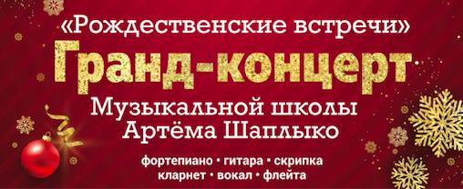 """Гранд-концерт """"Рождественские встречи"""""""